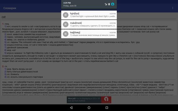 Словарик screenshot 3