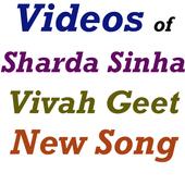 Sharda Sinha Vivah Geet VIDEOs icon