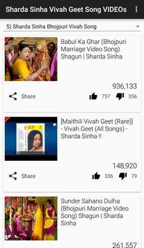 Sharda Sinha Vivah Geet VIDEOs screenshot 1