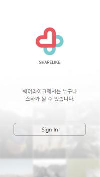 SHARELIKE screenshot 1