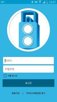 공유가방 apk screenshot
