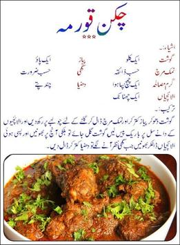 Korma Recipes in Urdu - Chicken, Beef and Mutton poster