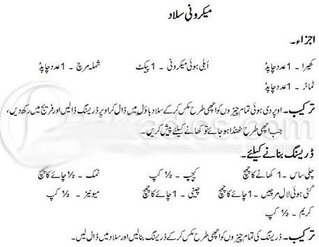 Pasta Recipes in Urdu   Best Chicken Pasta to Eat screenshot 1