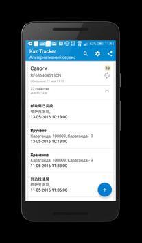 Kaz Tracker apk screenshot