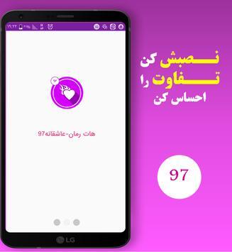 هات رمان-رمان عاشقانه+جدید97 screenshot 5