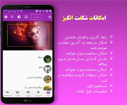 هات رمان-رمان عاشقانه+جدید97 screenshot 1