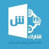 شارك - Sharek icon