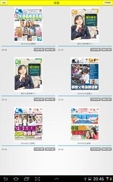 爽報線上翻 poster