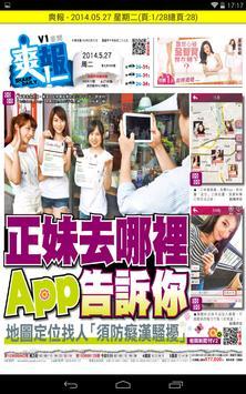 爽報線上翻 apk screenshot