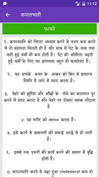 Yoga and Health Tips screenshot 8