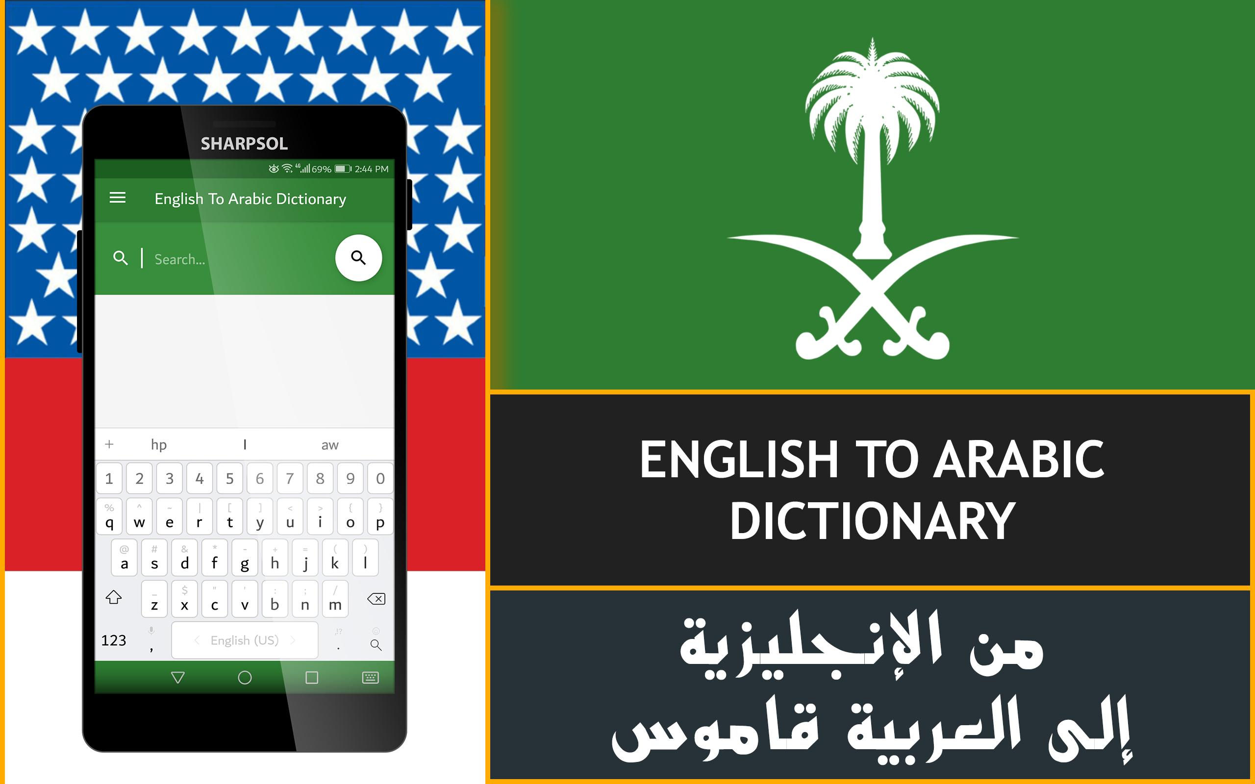 English arabic dictionary free/قاموس عربي انجليزي for android.