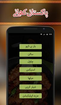 Pakistani Dishes apk screenshot