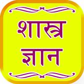 Shastra Gyan icon