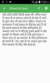 Shastra Gyan screenshot 3