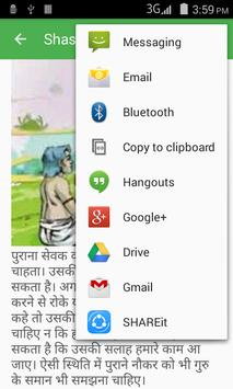 Shastra Gyan apk screenshot