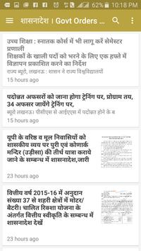 शासनादेश   Shasanadesh UP screenshot 2