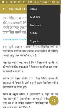 शासनादेश   Shasanadesh UP screenshot 5