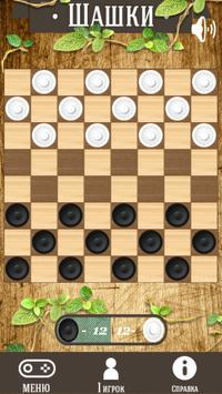 Русские шашки на двоих screenshot 5