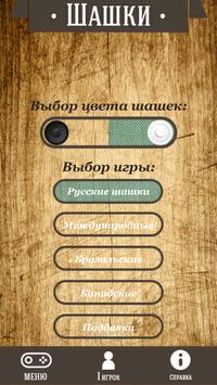 Русские шашки на двоих screenshot 7