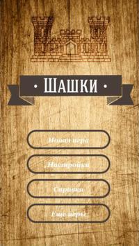 Русские шашки на двоих poster