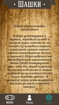 Русские шашки на двоих screenshot 3