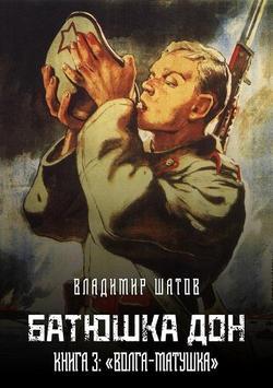 Батюшка Дон Книга 3 poster