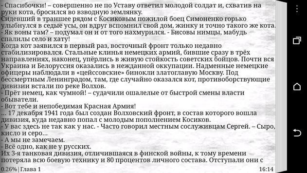 Батюшка Дон Книга 3 screenshot 2