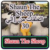 شون ذا شيب - shaun the sheep icon