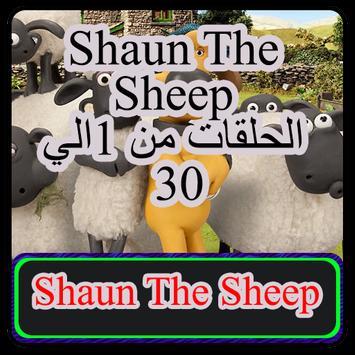 شون ذا شيب - shaun the sheep poster