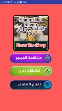 شون ذا شيب - shaun the sheep screenshot 1