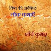 Vishwa ki shreshth lok kathaye icon