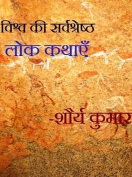 Vishwa ki shreshth lok kathaye poster