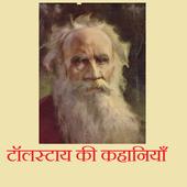 Tolstoy ki Kahaniyaan icon