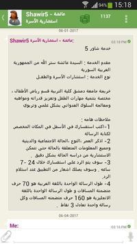 شاور للاستشارات وتفسير الاحلام والرؤى apk screenshot