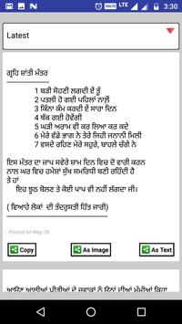 Punjabi Post, Status & SMS - Create Photo Messages apk تصوير الشاشة