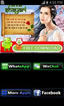 Hindi Shayari screenshot 1