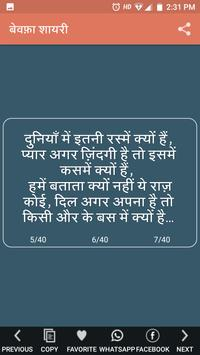 Book of shayari : Hinglish shayari screenshot 2