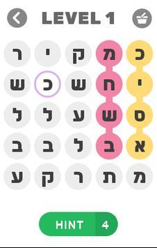 מצא מילים screenshot 5