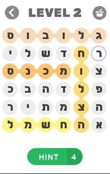 מצא מילים screenshot 6