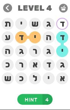 מצא מילים screenshot 8