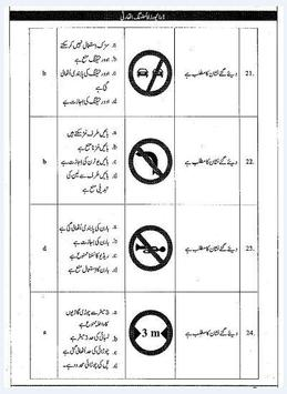driving test guide in urdu for Android - APK Download