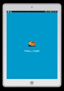 حلويات مغربية 2017 apk screenshot