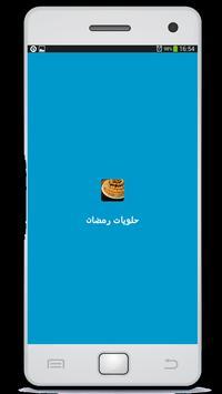 حلويات مغربية 2017 poster