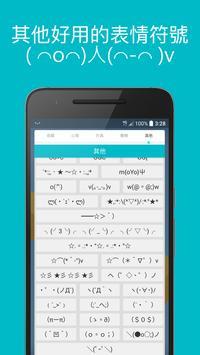 表情符號(特殊符號、顏文字、顏表情、Emoticon) apk screenshot