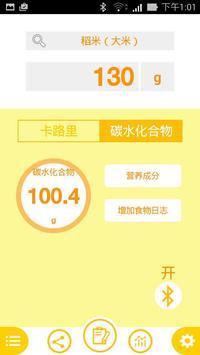Nutrismart智能食物秤 apk screenshot