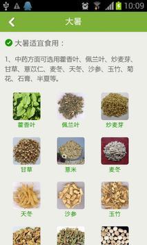 吃出健康 apk screenshot