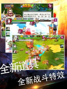 大话三国 apk screenshot