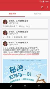 旺英衛教基金會 poster