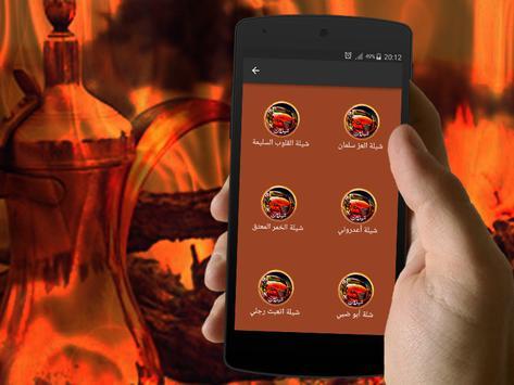 شيلات حماسيه مسرعه 2017 apk screenshot