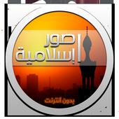 صور اسلامية icon